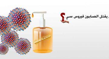 فيروس سي و الصابون