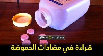 قراءة في مضادات الحموضة