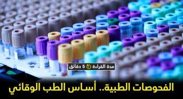 ما أهمية الفحوصات الطبية الدورية؟