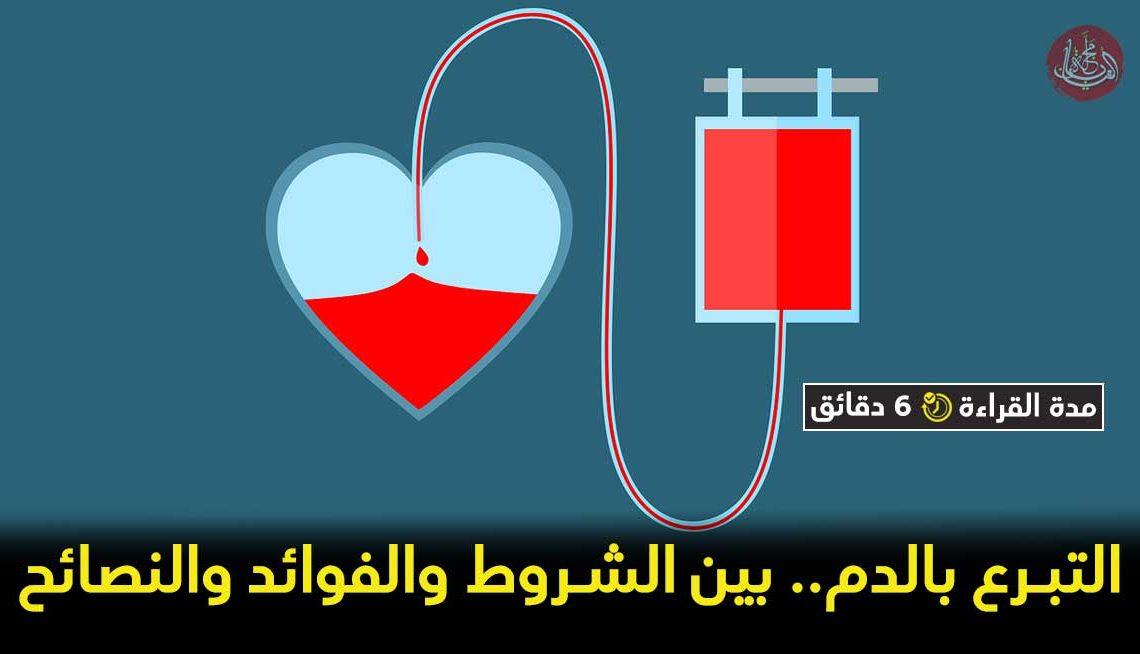 أهم المعلومات عن التبرع بالدم وقايتي