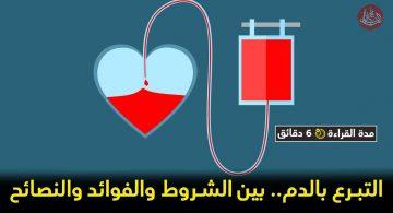معلومات أساسية لابد من معرفتها قبل التبرع بالدم